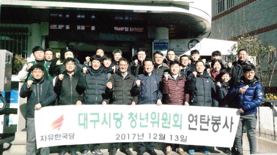 대구시당 청년위원회 (1).jpg